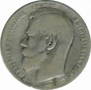1 РУБЛЬ 1899 ** ДВЕ ЗВЕЗДА НИКОЛАЙ 2, СЕРЕБРО