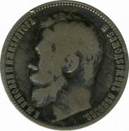 1 РУБЛЬ 1899 ФЗ НИКОЛАЙ 2, СЕРЕБРО