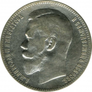 1 РУБЛЬ 1897 АГ НИКОЛАЙ 2, СЕРЕБРО, ОТЛИЧНЫЙ