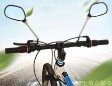 Зеркала на велосипед (2 шт) с отражателями