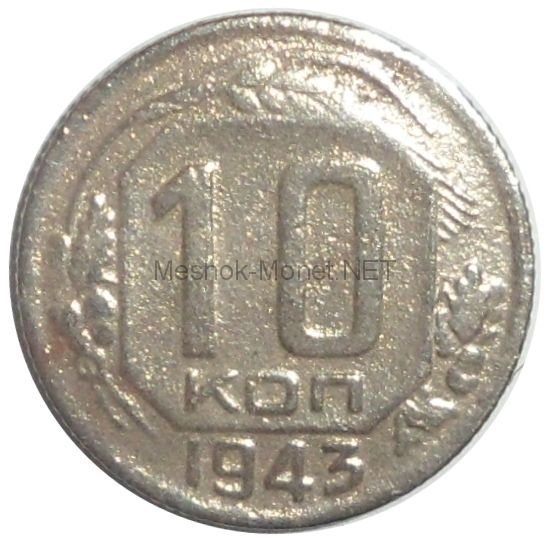 10 копеек 1943 года # 1