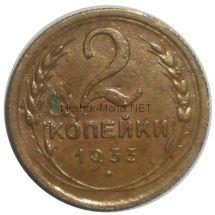2 копейки 1933 года # 3
