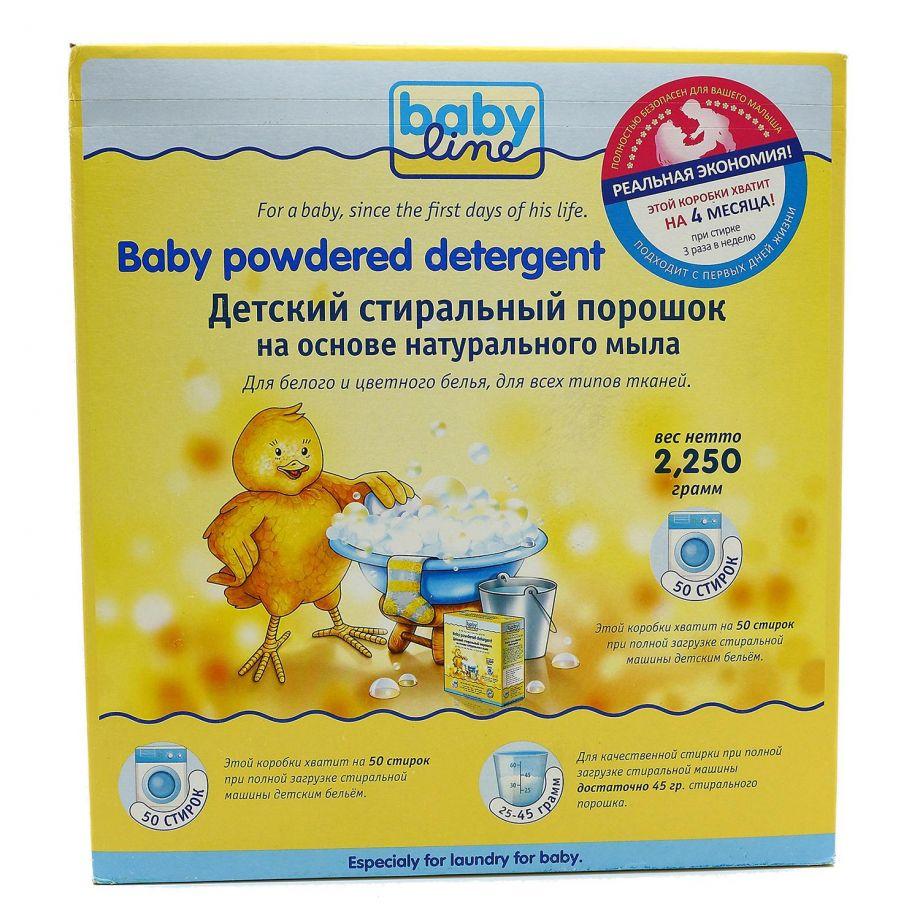 BABYLINE Стиральный порошок на основе натурального мыла. Концентрат 2.25 кг=9 кг=50 стирок