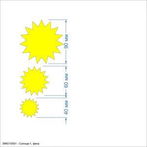 Заготовка ''Солнце-1, набор'' , фетр 1 мм (1уп = 5наборов)
