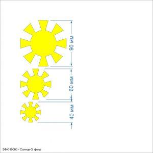 Заготовка ''Солнце-3, набор'' , фетр 1 мм (1уп = 5наборов)