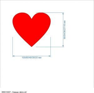 Заготовка ''Сердце, набор'' , фетр 1 мм (1уп = 5наборов)