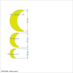 Заготовка ''Месяц, набор'' , фетр 1 мм (1уп = 5наборов)