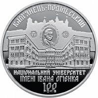 100 лет Каменец-Подольскому национальному университету имени Ивана Огиенко 2 гривны Украина 2018