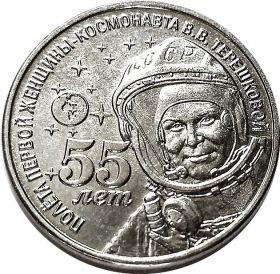 55 лет полёта первой женщины-космонавта  Валентины Терешковой 1 рубль ПМР 2018