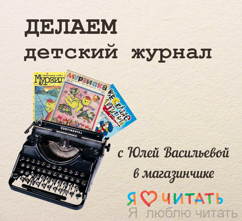 Делаем детский журнал с Юлей Васильевой.