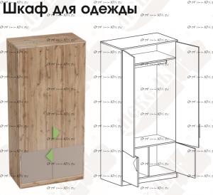 Шкаф 2 дверный для одежды Марио (Детская) 95х43х198