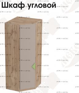 Шкаф угловой Марио (Детская) 79х79х198