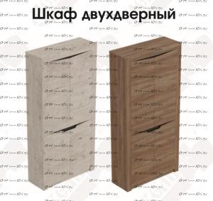 Шкаф 2-дверный Соренто (Прихожая) 107х39х210