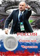 ПЛАНШЕТ РОССИЯ — ЧЕРЧЕСОВ + 25 РУБЛЕЙ ЧЕМПИОНАТ МИРА. ФУТБОЛ FIFA 2018 - ВЫПУСК 2 — КУБОК