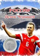 ПЛАНШЕТ РОССИЯ — ЧЕРЫШЕВ + 25 РУБЛЕЙ ЧЕМПИОНАТ МИРА. ФУТБОЛ FIFA 2018 - ВЫПУСК 2 — КУБОК