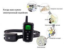 Электронный ошейник ВW-051, 2 года гарантии, для собак от 5 до 60 кг