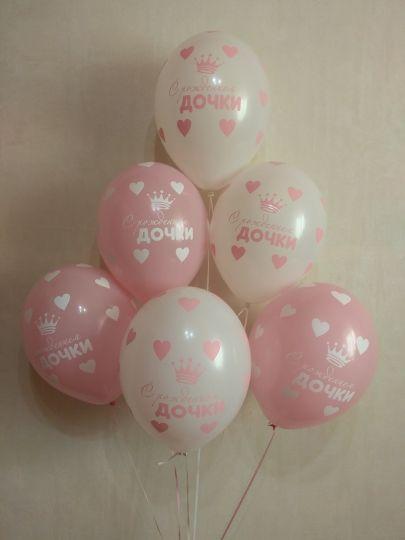 С Рождением Дочки! латексные шары с гелием