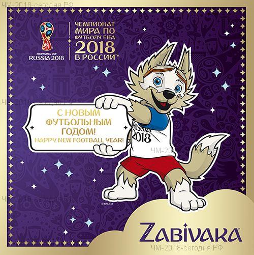 Сувенирный набор марок Талисман Чемпионата мира по футболу FIFA 2018 в России С Новым годом! (с виньеткой)