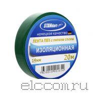 Изолента ПВХ 19мм*20м STANdart luxe зеленая 10/200