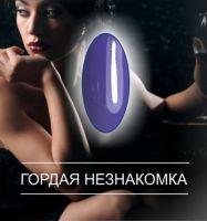 VOGUE/Вог гель-лак Гордая незнакомка 137, 10 ml