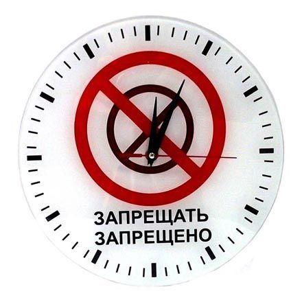 Часы АнтиЧасы Запрещено Запрещать стеклянные