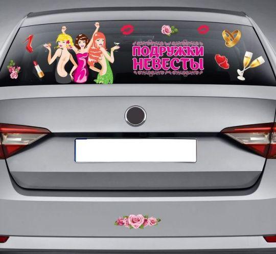 Большая наклейка на стекло машины Подруги Невесты