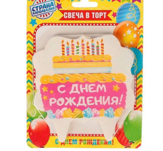 Свеча Торт С Днём Рождения