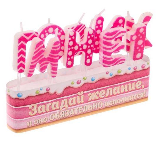 Набор свечей Мне 1 годик для девочки