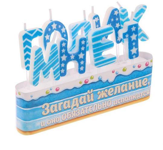 Набор свечей Мне 1 год для мальчика