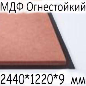 МДФ огнестойкий 2440*1220*9 мм