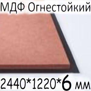 МДФ огнестойкий 2440*1220*6 мм