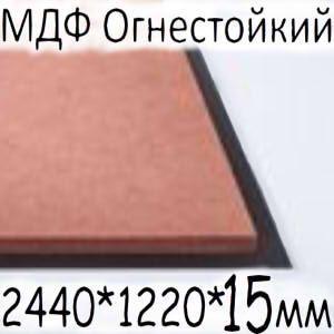 МДФ огнестойкий 2440*1220*15мм