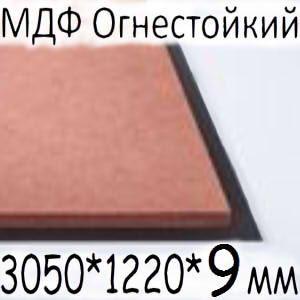 МДФ огнестойкий 3050*1220*9 мм