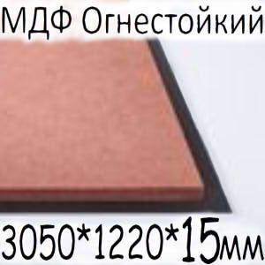 МДФ огнестойкий 3050*1220*15 мм