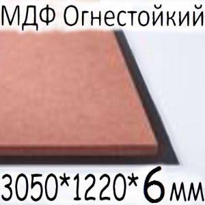 МДФ огнестойкий 3050*1220*6 мм