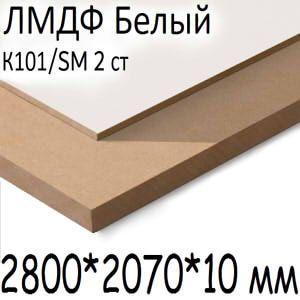 ЛМДФ Белый 2800*2070*10 мм К101/SM 2 ст