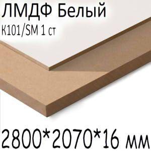 ЛМДФ Белый 2800*2070*16 мм К101/SM 1 ст