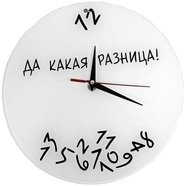Часы Да Какая Разница Стеклянные