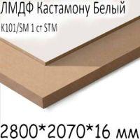 ЛМДФ Белый 2800*2070*16 мм K101/SM 1 ст STM
