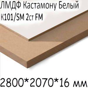 ЛМДФ БЕЛЫЙ 2800*2070*16 мм  К101/SM 2ст FM