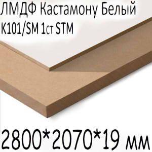 ЛМДФ Белый 2800*2070*19 мм K101/SM 1ст STM
