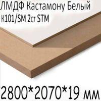 ЛМДФ БЕЛЫЙ 2800*2070*19 мм  К101/SM 2ст STM