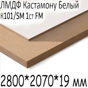 ЛМДФ БЕЛЫЙ 2800*2070*19 мм  К101/SM 1ст FM