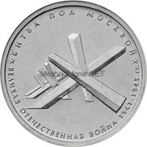 5 рублей 2014 год Битва под Москвой UNC