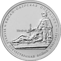 5 рублей 2014 год Висло-Одерская операция UNC