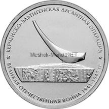 5 рублей 2015 год Керченско-Эльтигенская десантная операция UNC
