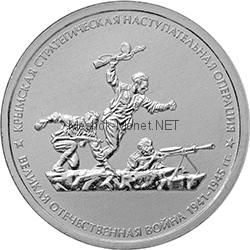 5 рублей 2015 год Крымская стратегическая наступательная операция UNC