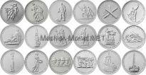 Набор 18 монет 5 рублей 2014 г. Набор 70 лет победы в ВОВ