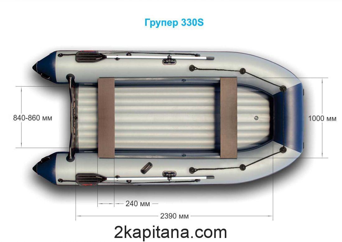 НАДУВНАЯ ЛОДКА ПВХ ГРУПЕР — 330 S