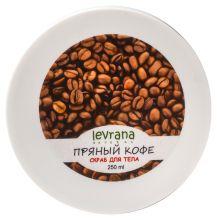 """Скраб для тела """"Пряный кофе"""" с кофе и солью, 250мл"""